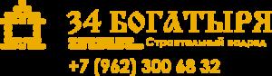 Логотип 34Богатыря Строительный подряд